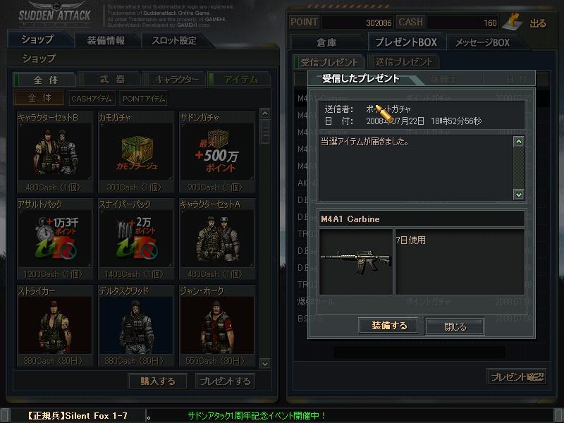 ScreenShot_8_20080722234904.jpg