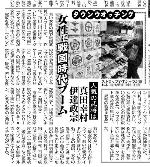 日刊ゲンダイ「タウンウオッチング」