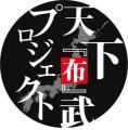 tenkafubu_rogo.jpg