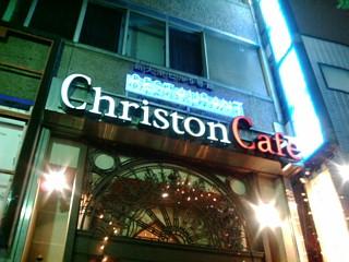キリシタンカフェ