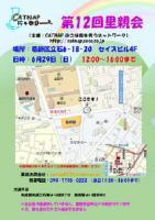 12thsatooyakai2.jpg