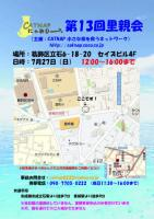 13thsatooyakai.jpg