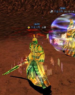 火龍剣+6