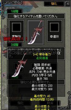 毒刀必step4