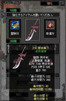 毒刀必step5