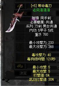 毒刀必炎活3