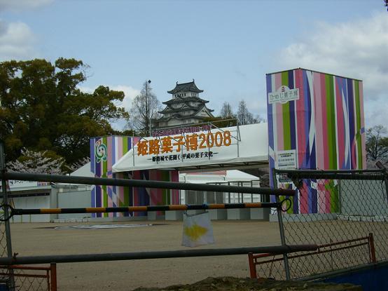 姫路菓子博