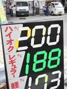 ガソリン代高騰