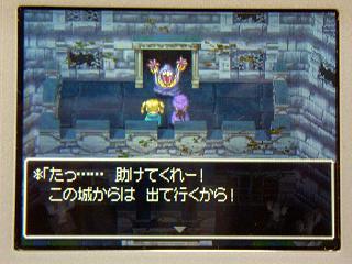 ドラクエ5-014助けてくれ★
