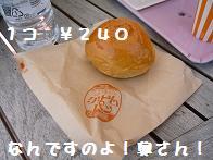 なすのクリームパン 1
