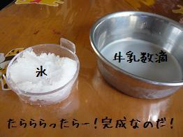 かき氷 2