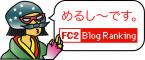 FC2 jacco_convert_20080625072507