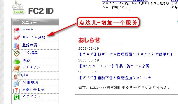 fc2wikireg1