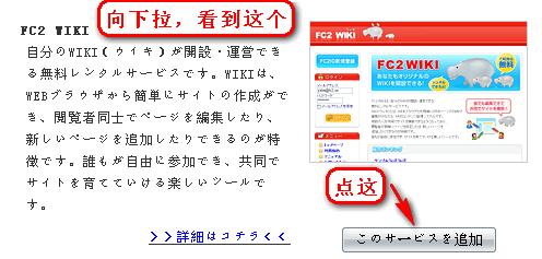 fc2wikireg2