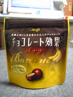 大人のチョコバナナ(笑)
