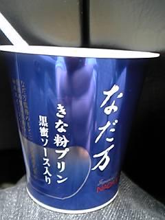 黒蜜ウマー(*´Д`*)