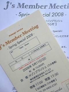 J's Member Meeting -Spring Special 2008-