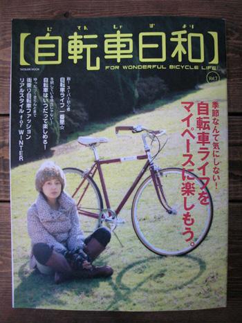 jitensyabiyori mag01