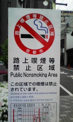 路上喫煙禁止地区