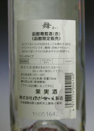 ワイン#2 舞