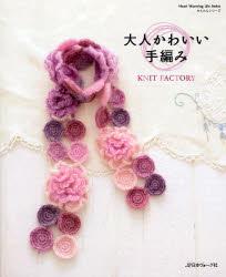 大人かわいい手編み