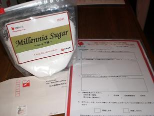 ミレニア糖