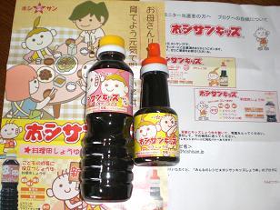 キッズ醤油モニター