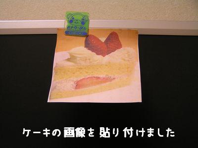 ケーキの画像を貼り付けました
