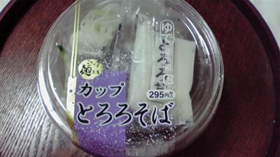10日昼食01