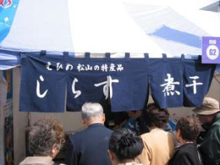 えひめ松山