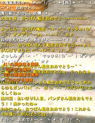 2008-03-22 22-07-30