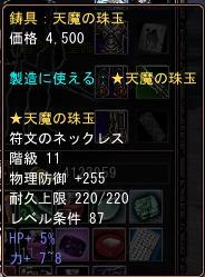 2008-04-20 03-29-14