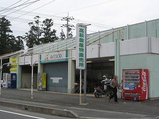 高萩直売所