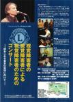 日比谷公会堂でのコンサートポスター