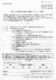 平成20年度育友会総会の開催について(ご案内)