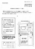 育友会総会における駐車場について(お願い)