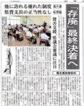 日本海新聞5月24日22面 クリックで日本海新聞HPへジャンプ