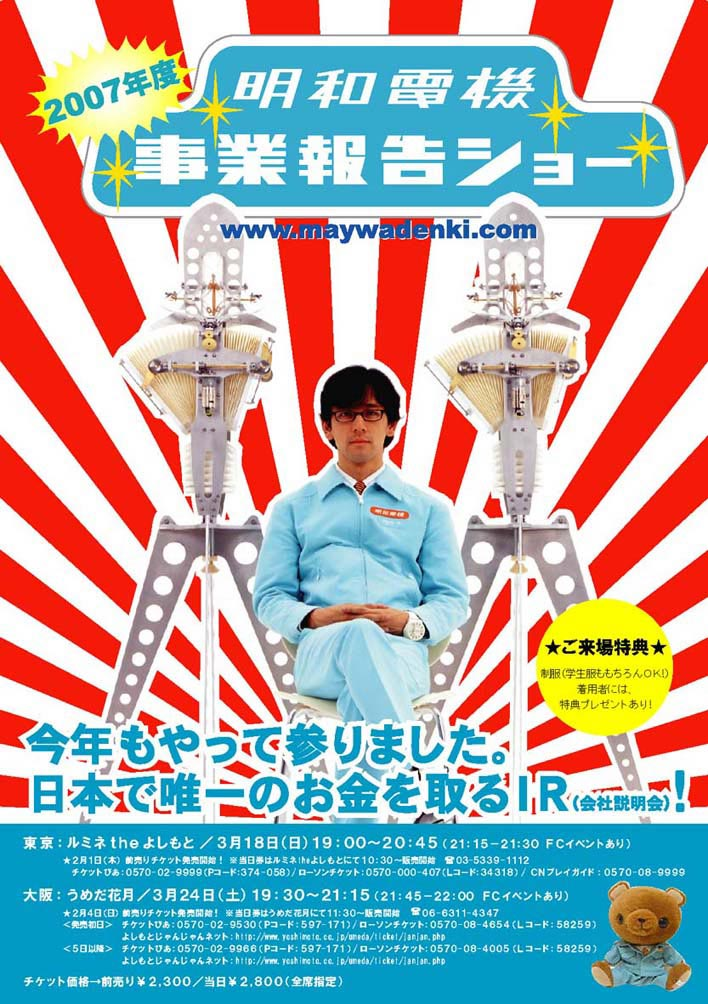 2007年度 明和電機事業報告ショー