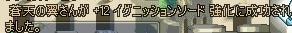 イグニ12成功 01