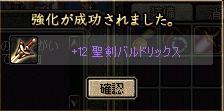 聖剣12成功