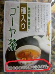 ゴーヤ茶ラベル