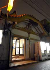 kinsenyu