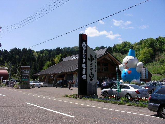 安塚の道の駅