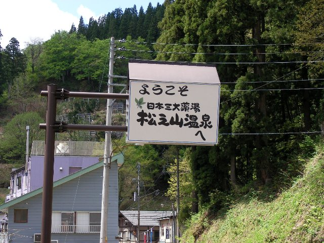 松之山温泉
