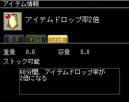 ss20080620_021150.jpg