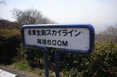 生駒山の尾根を縦走する