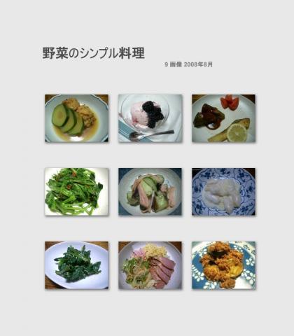 野菜のシンプル料理