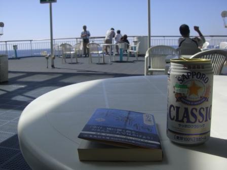 ビール読書