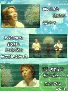 コブクロ/風