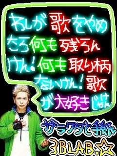 ガラクタと手紙/3B LAB.☆